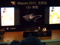 2010 Promotion Conference of Wacom Master ART